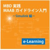 MAABガイドラインコース Simulink編(e-Learning)