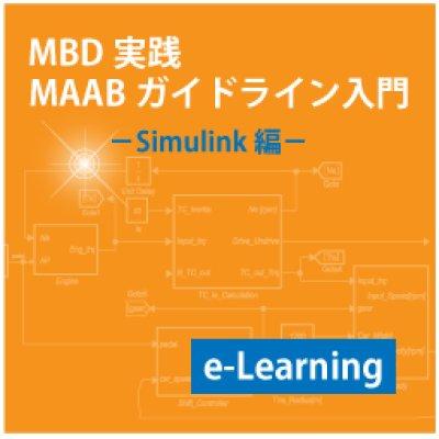 画像1:  MAABガイドラインコース Simulink編(e-Learning)