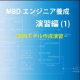 演習編(1)-車両モデル作成演習
