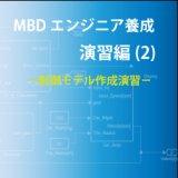 演習編(2)-制御モデル作成演習