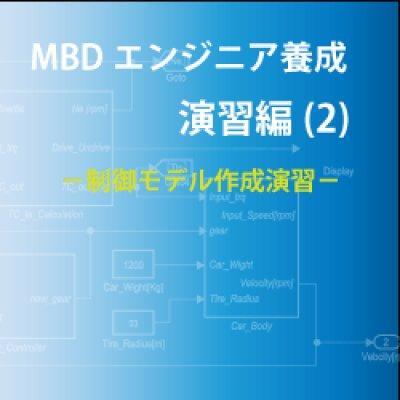 画像1: 演習編(2)-制御モデル作成演習
