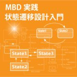 MBDのための状態設計入門