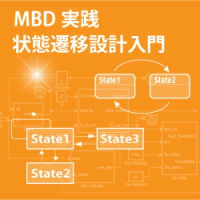 画像1: MBDのための状態設計入門