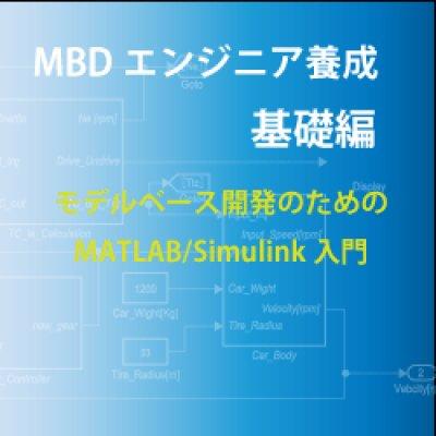 画像1: 基礎編-MBDのためのMATLAB/Simulink入門