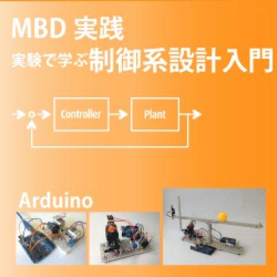 画像1: 実験で学ぶ制御系設計入門