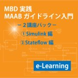 MAABガイドラインコース 2講座パック(e-Learning)