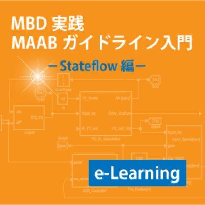 画像1:  MAABガイドラインコース Stateflow編(e-Learning)