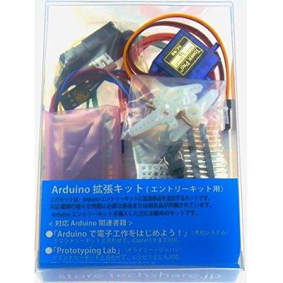 画像1: Arduino拡張キット