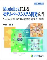 Modelicaによるモデルベースシステム開発入門-ModelicaとFMIの活用による実践的モデルベース開発-