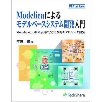 画像1: Modelicaによるモデルベースシステム開発入門-ModelicaとFMIの活用による実践的モデルベース開発-