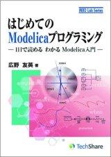 はじめてのModelicaプログラミング-1日で読めるわかるModelica入門-