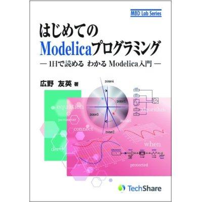 画像1: はじめてのModelicaプログラミング-1日で読めるわかるModelica入門-